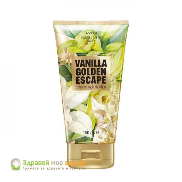 Лосион за тяло блестящ Vanilla Golden Escape