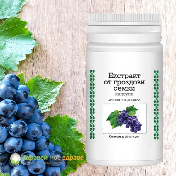 Екстракт от гроздови семки ...