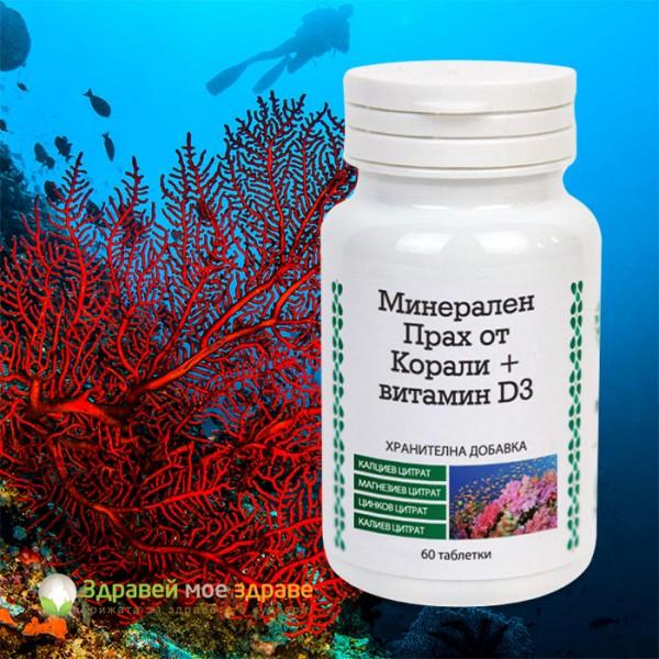 Минерален прах от корали + витамин D3