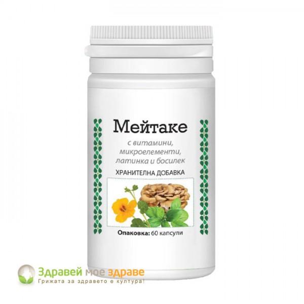 МЕЙТАКЕ с витамини, микроелементи, латинка и босилек капсули