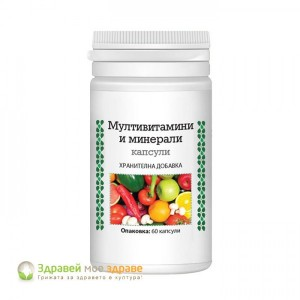 Мултивитамини и минерали