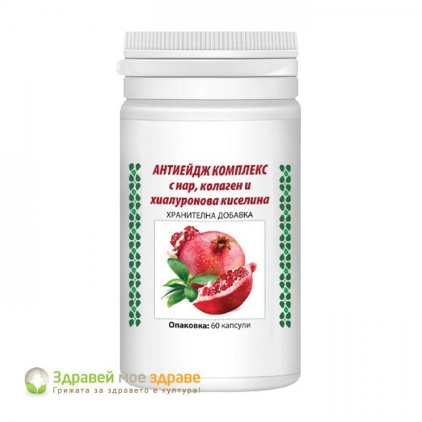 Анти ейдж комплекс с нар, колаген и хиалуронова киселина