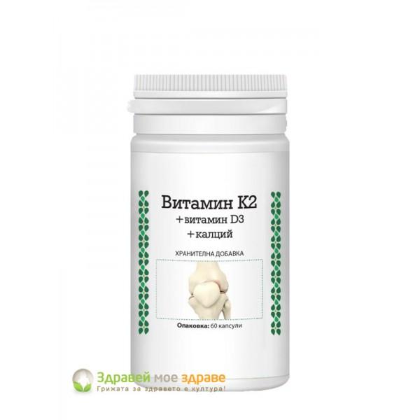 Витамин K2+Витамин D3+Калций капсули