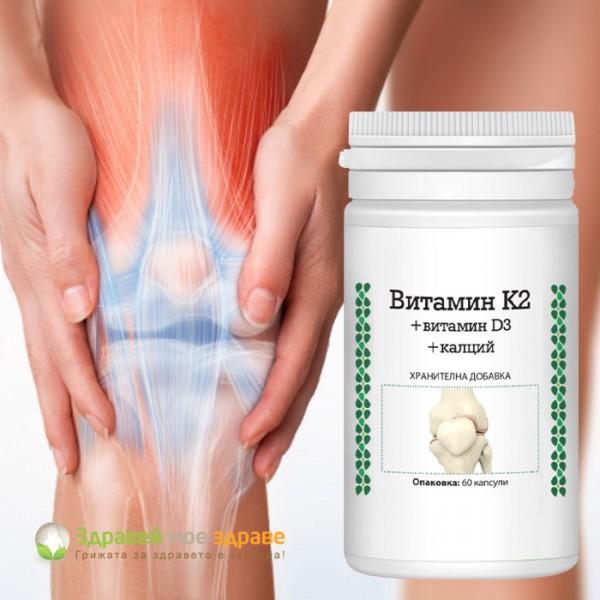 Витамин K2 + Витамин D3 + Калций капсули