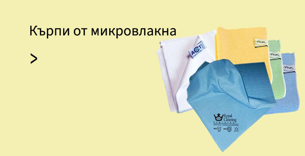Кърпи микровлакна банер
