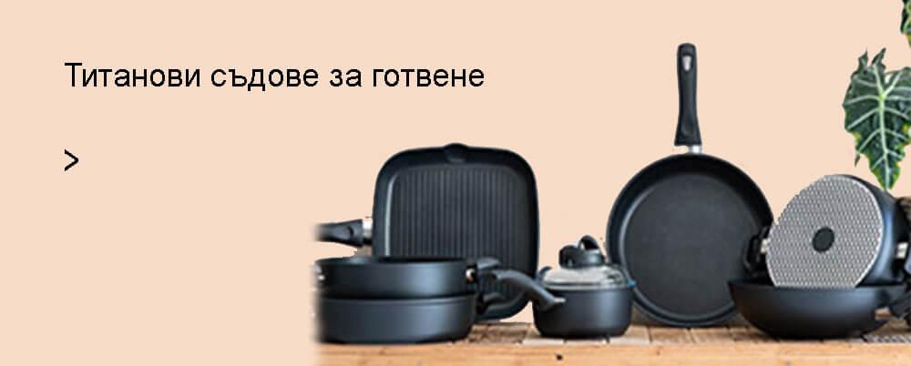 Титанови съдове за готвене