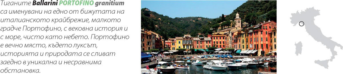Тигани Portofino Italy