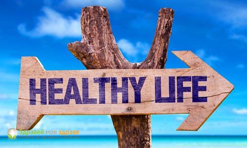 Healty life здраве