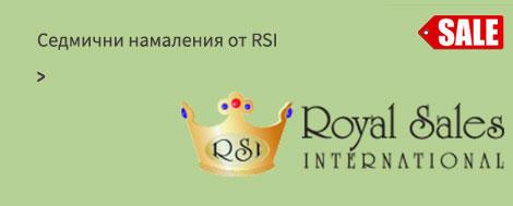 RSI намаления