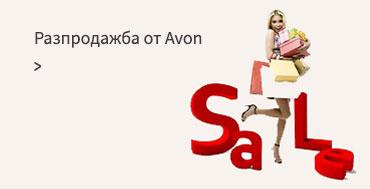 Разпродажба от Avon